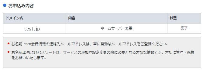 お名前.COMネームサーバー設定6