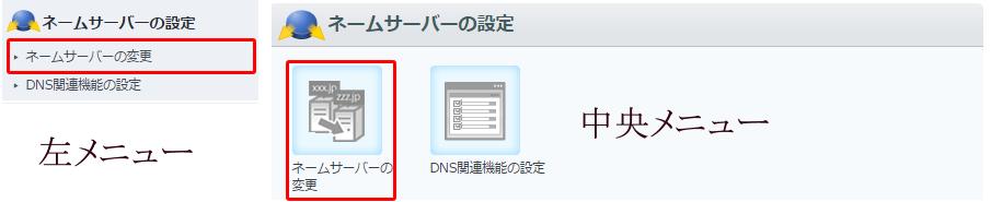 ネームサーバー設定