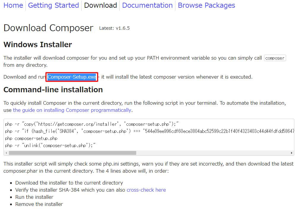 phpの依存性管理ツール[composer(コンポーサー)]をwindows10にインストール step01