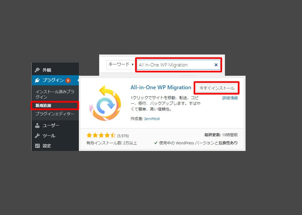 All-in-One WP Migration のインストール