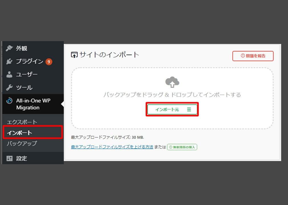 バックアップからサイトを復元する方法(インポート)