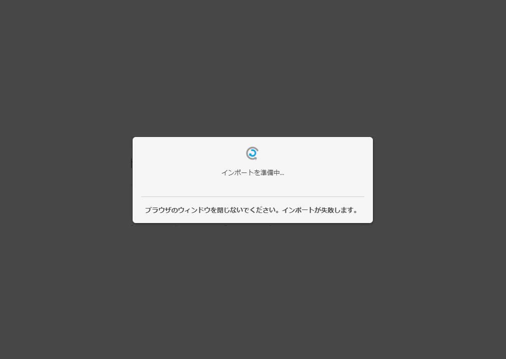 バックアップからサイトを復元する方法(インポート)5